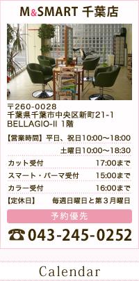 M&SMART 千葉店